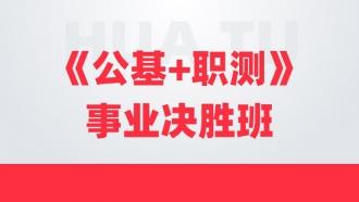 2021年河南事业单位《公基+职测》事业决胜班