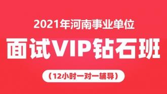 2021年河南事业单位面试VIP钻石班(12小时一对一辅导)